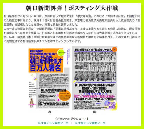 朝日新聞糾弾ポスティングちらし2015