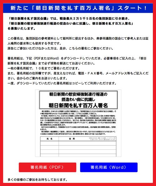 朝日新聞 糺す 署名