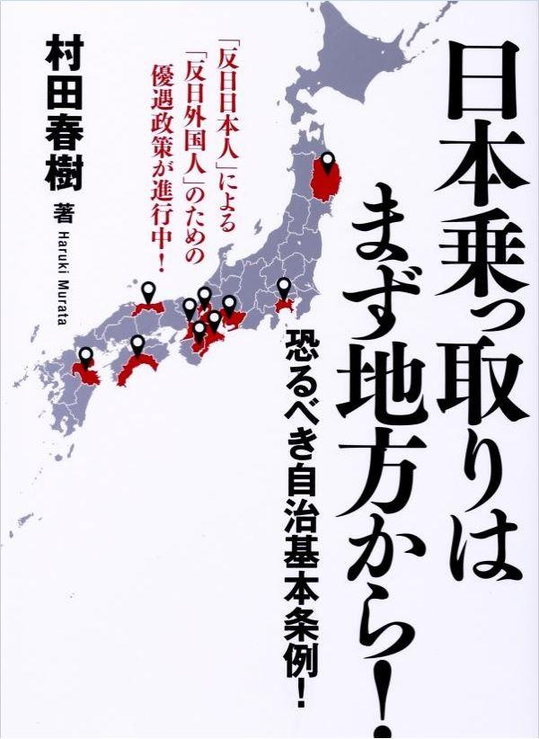 まず地方から日本乗っ取りは