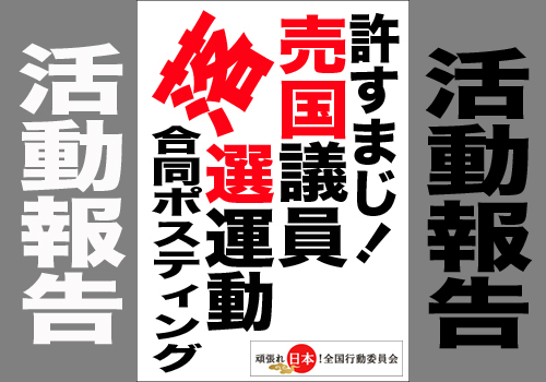 落選運動 活動報告 001