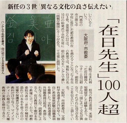 大阪、在日先生100人超
