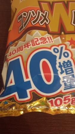 ポテトチップス40周年!なんと40パーセントも増量中!