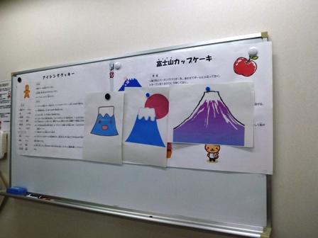 富士山イベント