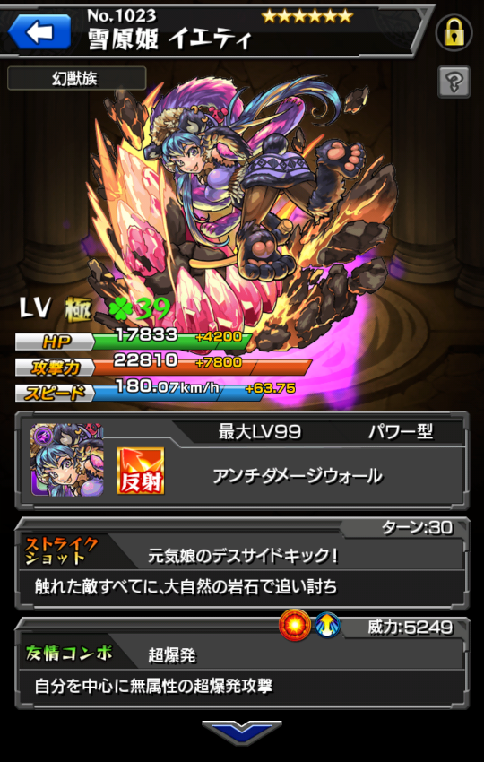 monster-strike(378).png