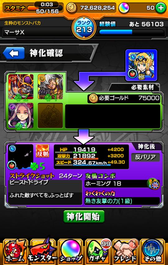 monster-strike(441).png