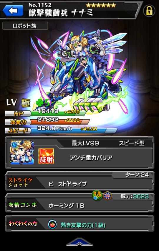 monster-strike(444).png