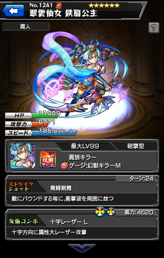 monster-strike(489).png