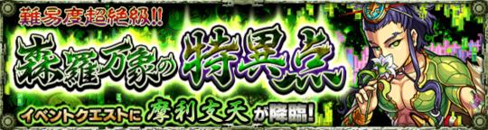monster-strike(499).png