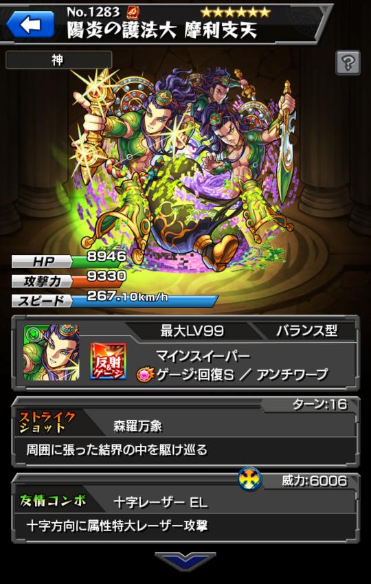 monster-strike(501).png
