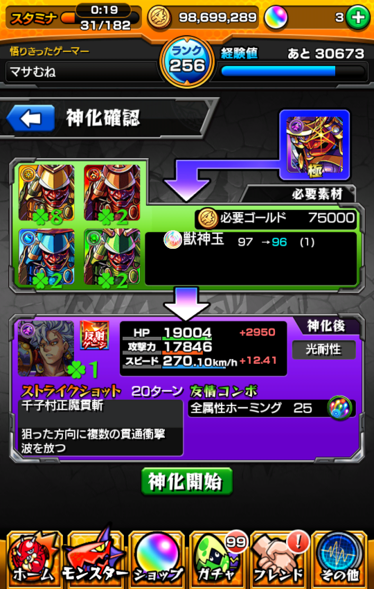 monster-strike(514).png