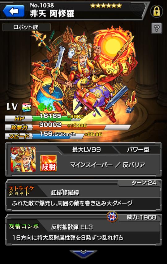 monster-strike(527).png