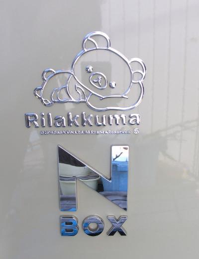 150211-リラックマ-2