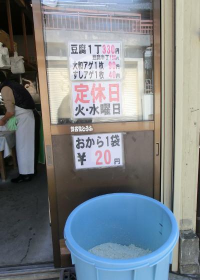 150329-豆腐を買いに-6