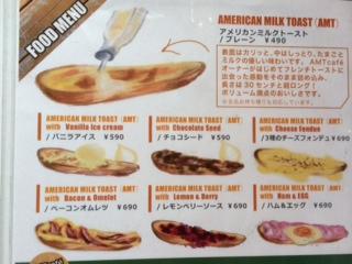 アメリカンミルクトーストメニュー