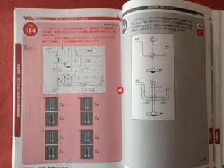 電気工事士筆記1