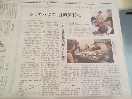 MBAシェアハウス新聞記事