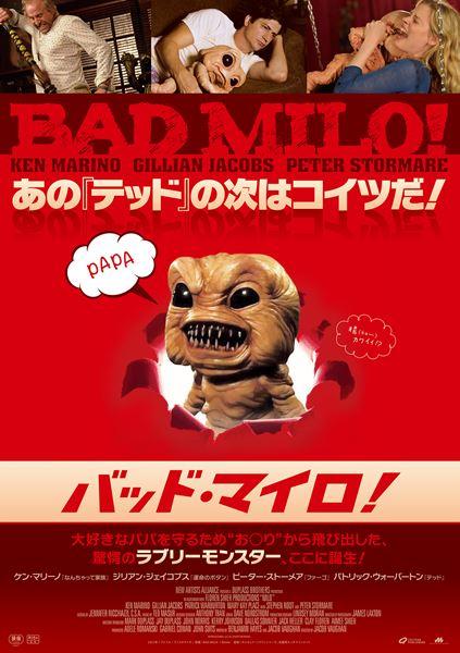 bad-milo.jpg