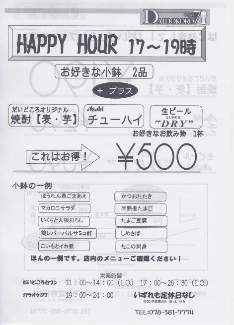 daidokoro7-11.jpg
