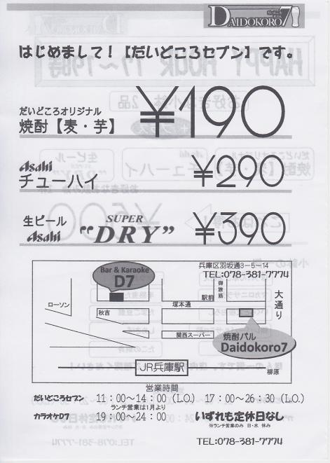 daidokoro7-12.jpg