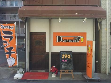 daidokoro7.jpg
