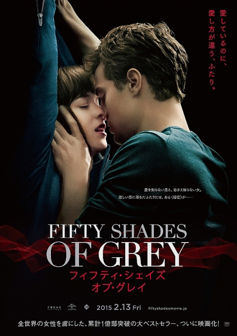 fifity-shades-of-grey_20150219205554340.jpg