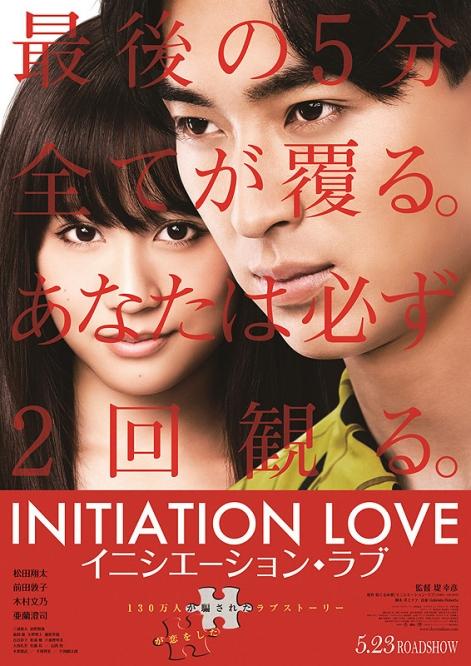 initiation-love_201505240937286ee.jpg