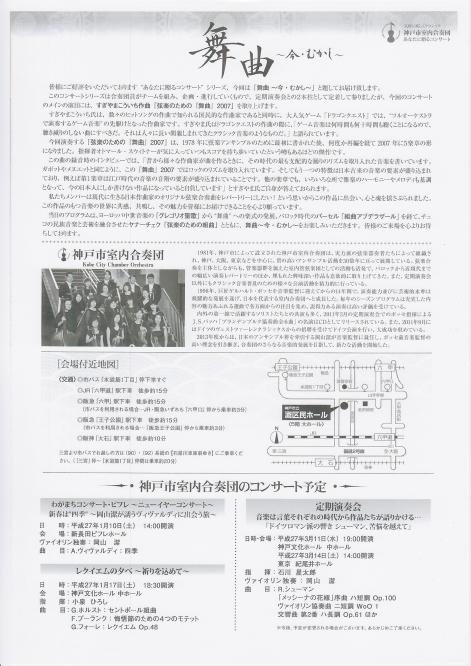 kobe-city-chamber-orchestra27-1.jpg