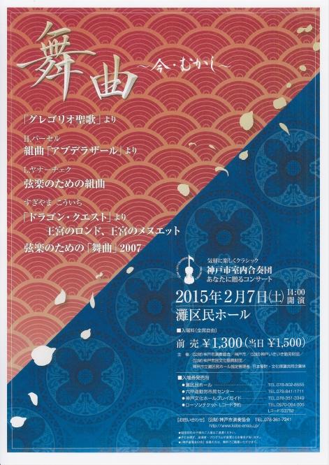 kobe-city-chamber-orchestra27.jpg