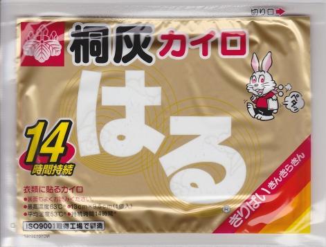 la-ceinture-de-mitsuboshi1.jpg
