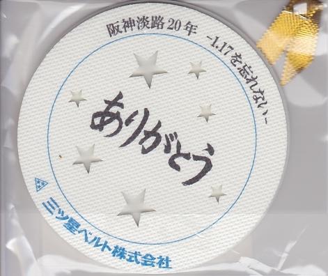la-ceinture-de-mitsuboshi3.jpg
