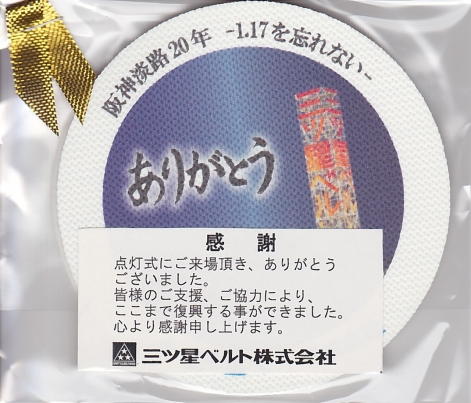 la-ceinture-de-mitsuboshi.jpg