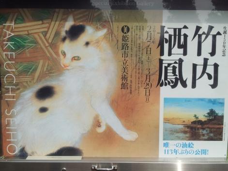 seiho-takeuchi.jpg