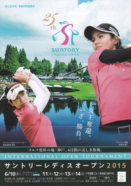 suntory-ladies-open_201505180241319fe.jpg