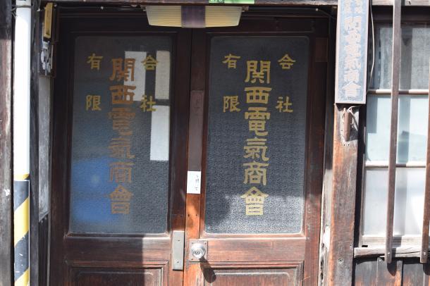 関西電気商会