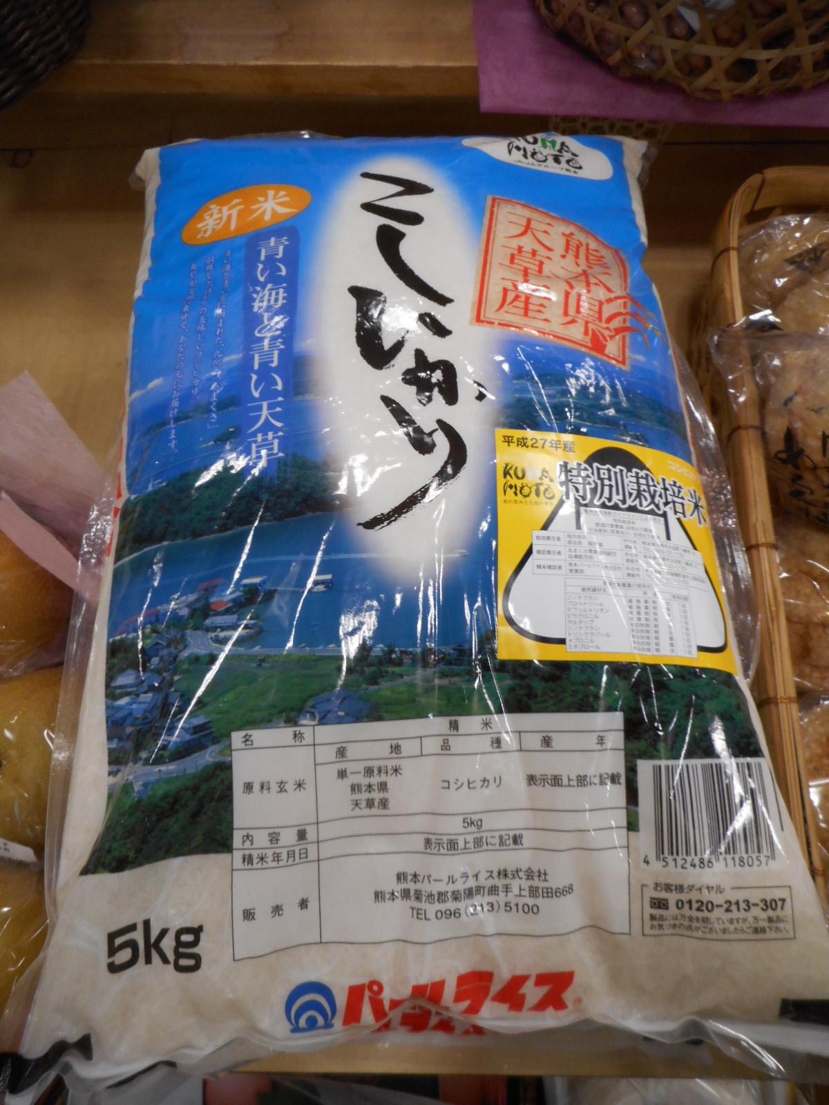 amakusakoshihikari.jpg