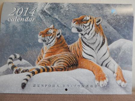 田中豊美 2014 カレンダー 表紙