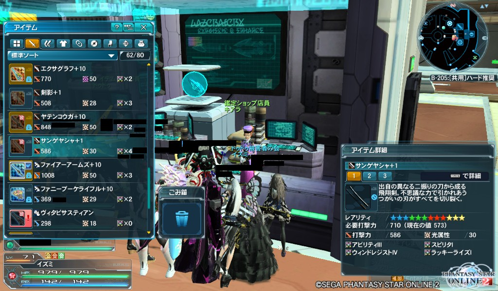PSO2256_サンヤ