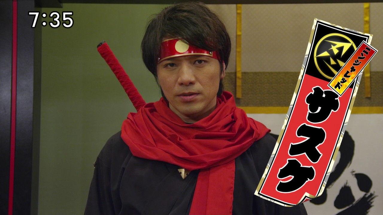 ニンニンジャー#7猿飛佐助推参