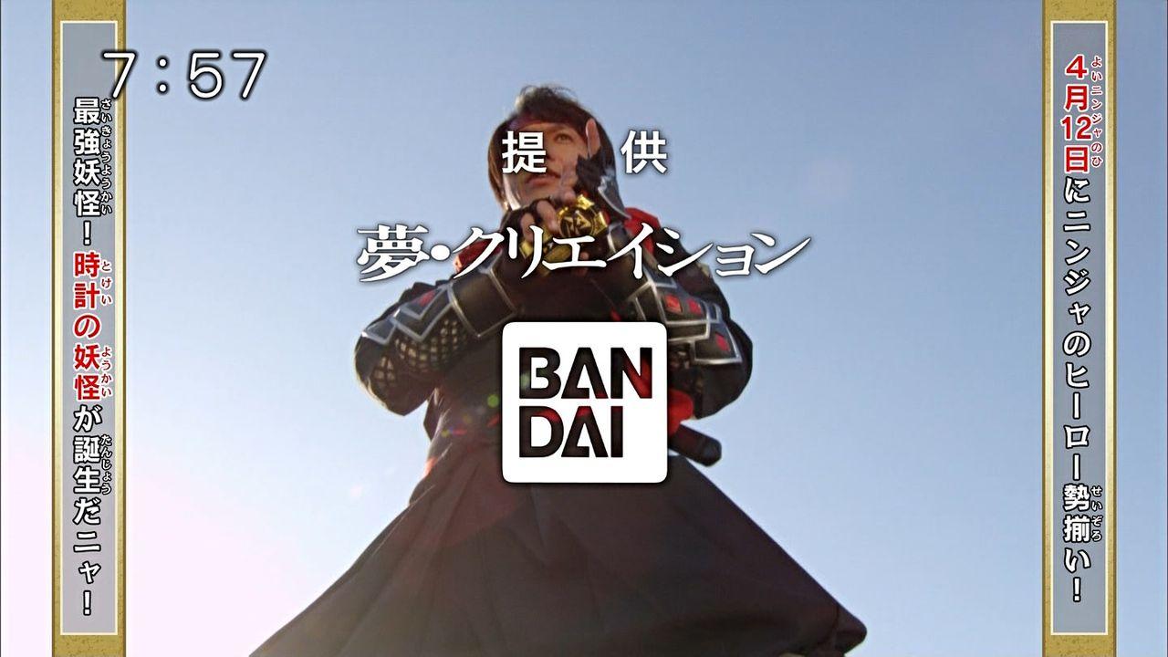 ニンニンジャー#6良い忍者の日