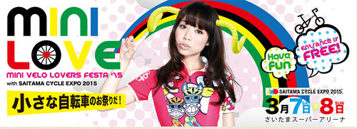 MINI VERO LOVERS FESTA 2015 with SAITAMA CYCLE EXPO 2015