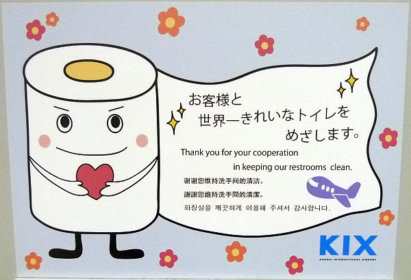 246-kix_toilet.jpg