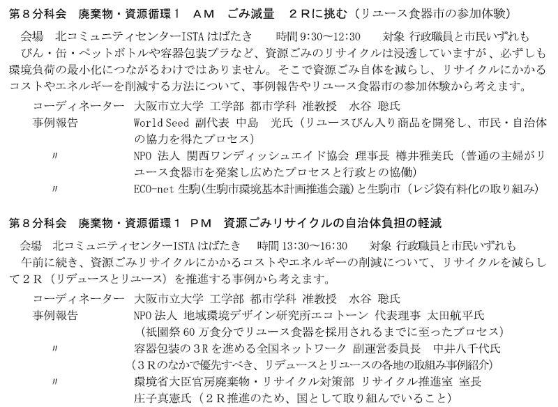 251-ikoma00.jpg