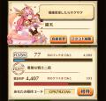 白猫150221