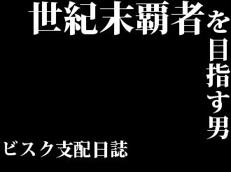 ビスク支配日誌_01