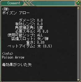 スペック_毒矢