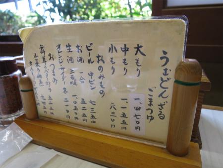 mizusawa8.jpg