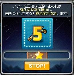 星強化ミニゲーム