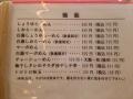 20150816ゆうき屋02