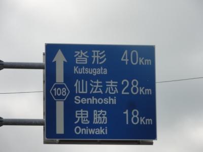 利尻島 053