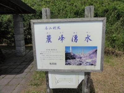 利尻島 078